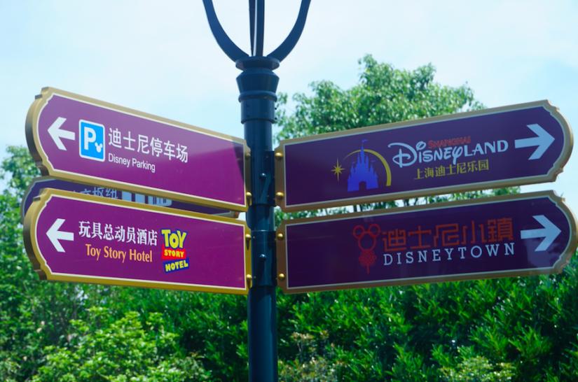 mandarin-signage-shanghai-disney
